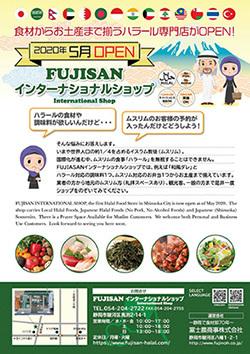 FUJISANインターナショナルショップ_フライヤー