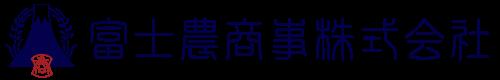 富士農商事 株式会社