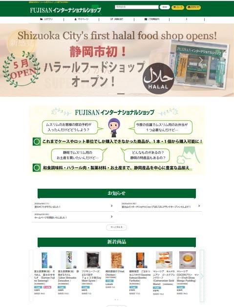 FUJISANインターナショナルショップ_オンラインストア画像